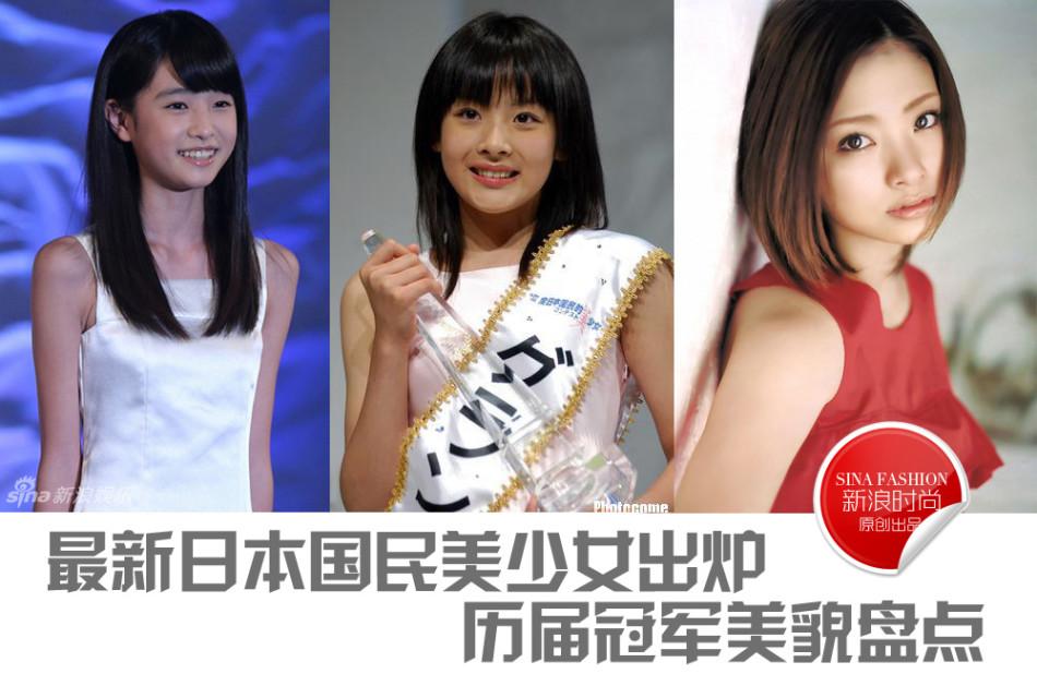 最新日本国民美少女出炉 历届冠军美貌盘点