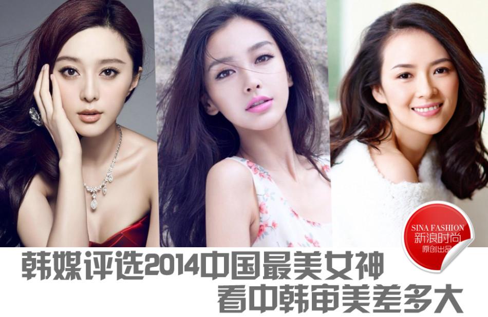 韩媒评选2014中国最美女神 看中韩审美差多大