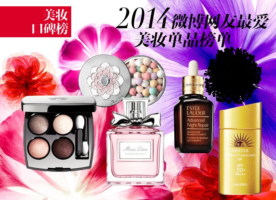 2014年度 微博网友最爱美妆单品榜单出炉