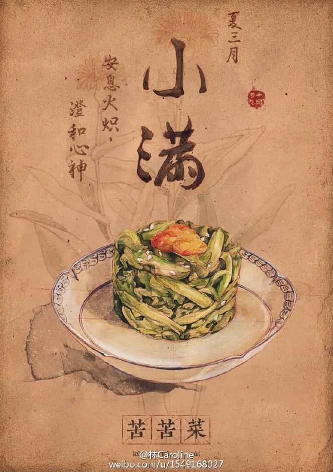 """插画师李晓林在这组""""24节气美食""""的图画里,以温雅清新的笔触画"""