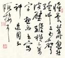 孙晓云书法 信札《怀素》
