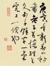 孙晓云书法  信札《庚寅年》