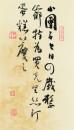 11孙晓云《信札 小团子》信笺(行书) 16x28