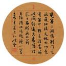 13孙晓云《王维 汉江临眺》团扇(行书)37x37