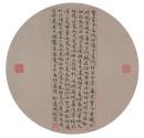 14孙晓云《萧绎 采莲赋》 圆扇 (楷书)27x27