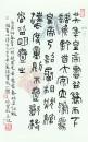 15孙晓云《意临秦诏版》信笺(篆书) 17x27