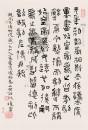 16孙晓云《意临秦二世诏版》信笺(篆书)17x27