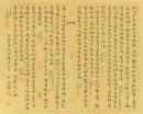 26孙晓云《咏金陵诗八首》楷书42x52
