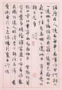 孙晓云书法作品欣赏