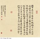 王卫军书法作品欣赏 35cm-38.5cm