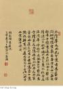 王卫军书法作品欣赏 47cm-34.5cm