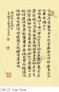 王卫军书法作品欣赏 27.5cm-19cm