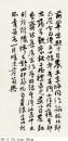 王卫军书法作品欣赏 35.5cm-18cm