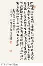 王卫军书法作品欣赏 47cm-32cm