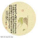 王卫军书法作品欣赏 33.5cm-33.5c