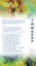 王清州展覽海報
