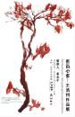 王清州海報