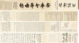 """弘一(1880-1942)楷书""""安本分学吃亏""""卷"""