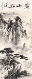 董寿平 黄山松峰 130×62cm