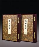 民国第一书朱启钤《纂组英华》全套2册