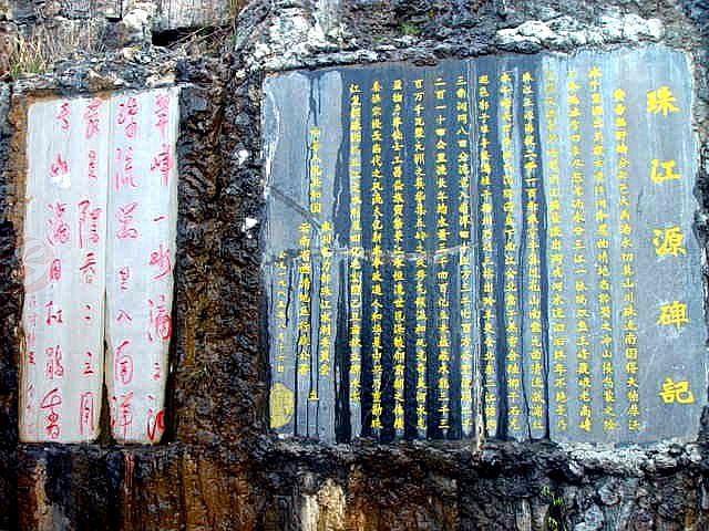 珠江源风景区位于云南省曲靖市沾益县境内的马雄山麓,距沾高清图片