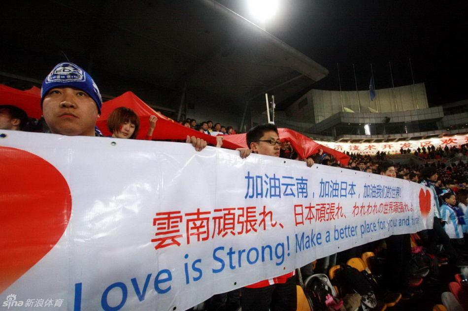 日本球迷打出的标语