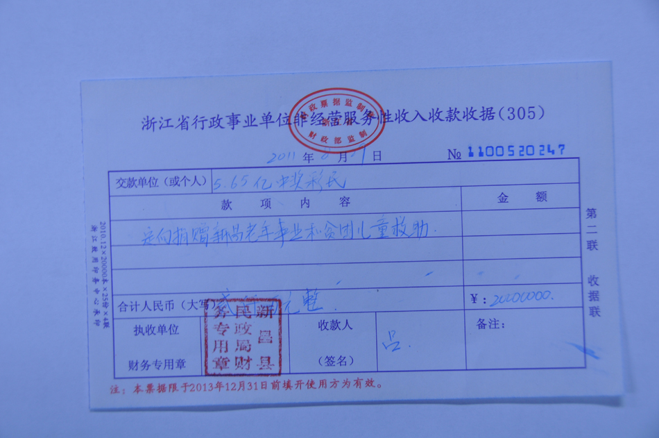 收据样本手写-中国第一巨奖5.65亿被兑取图片