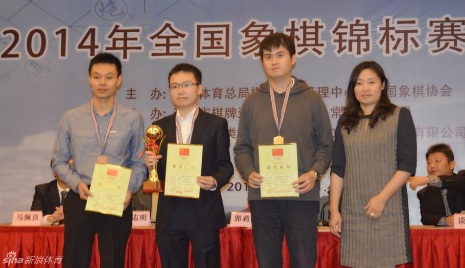 2014年全国象棋锦标赛(个人)落幕图片