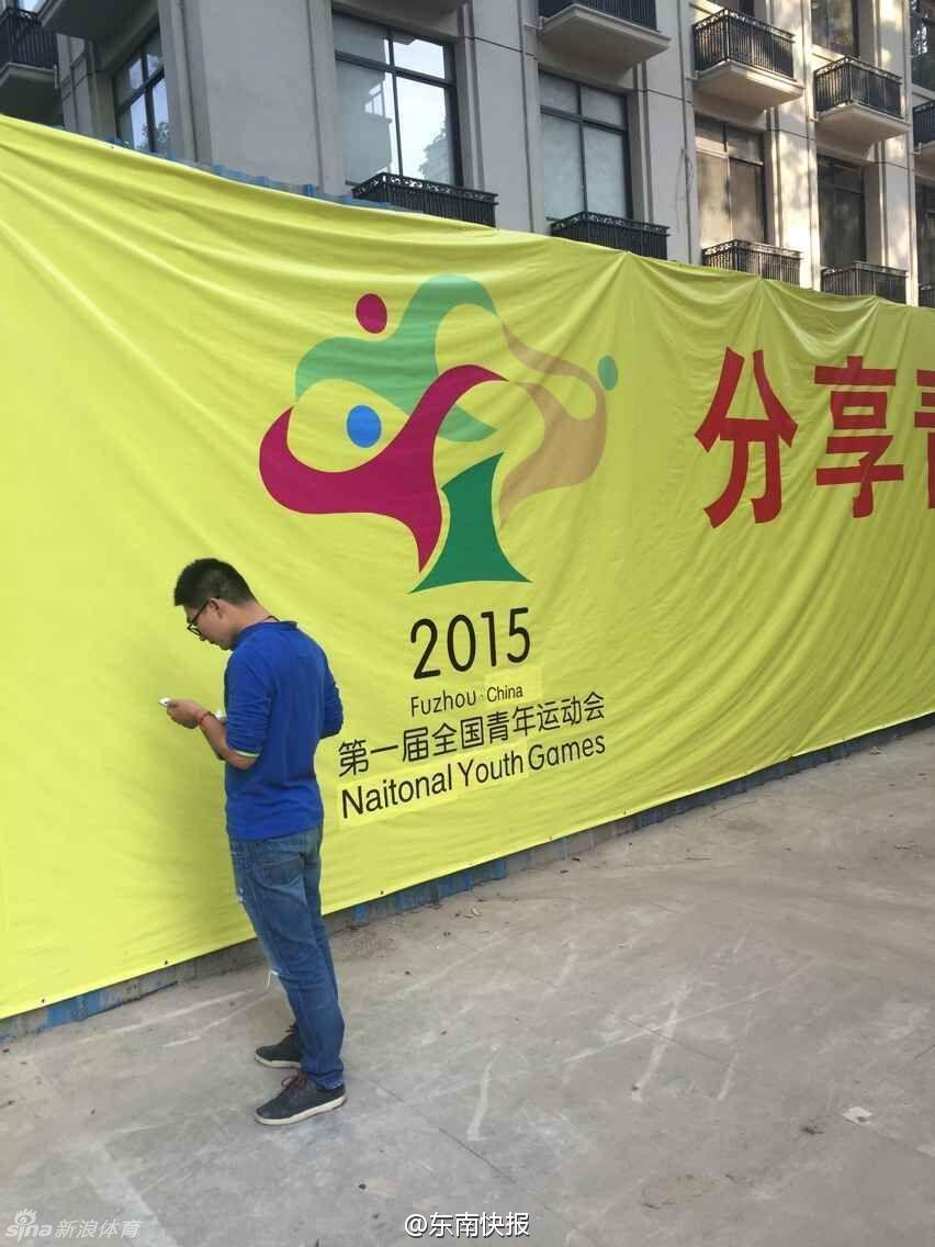 网友发帖称福州街头出现离谱的青运会广告牌,4个英文单词错了3个