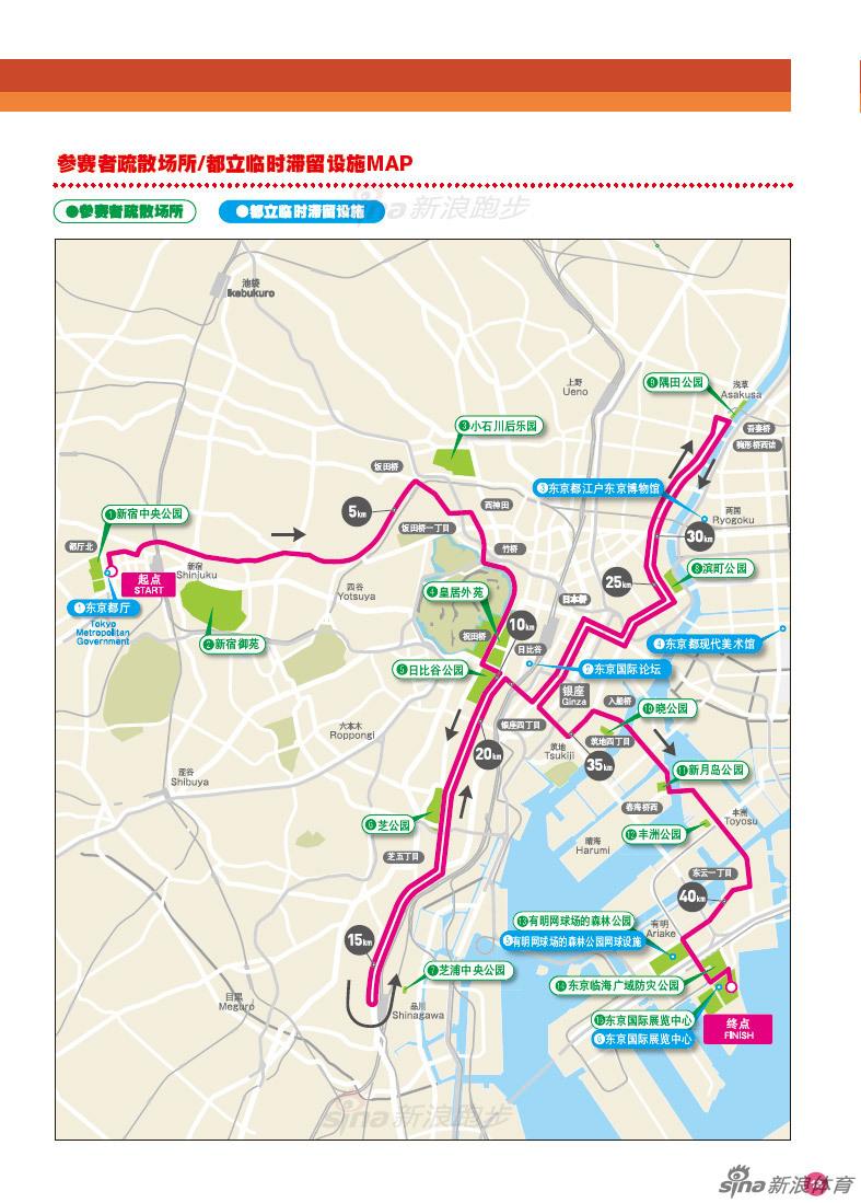 高清 2016东京马拉松参赛指南