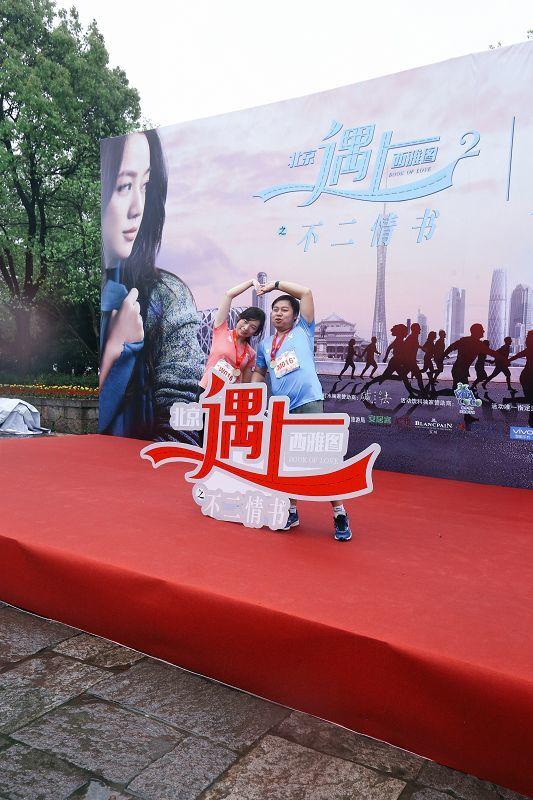 北西爱情马拉松杭州站回顾