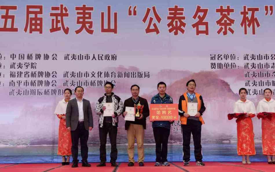 全国桥牌公开赛颁奖
