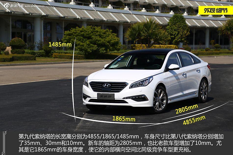 新浪汽车试驾北京现代第九代索纳塔高清图片