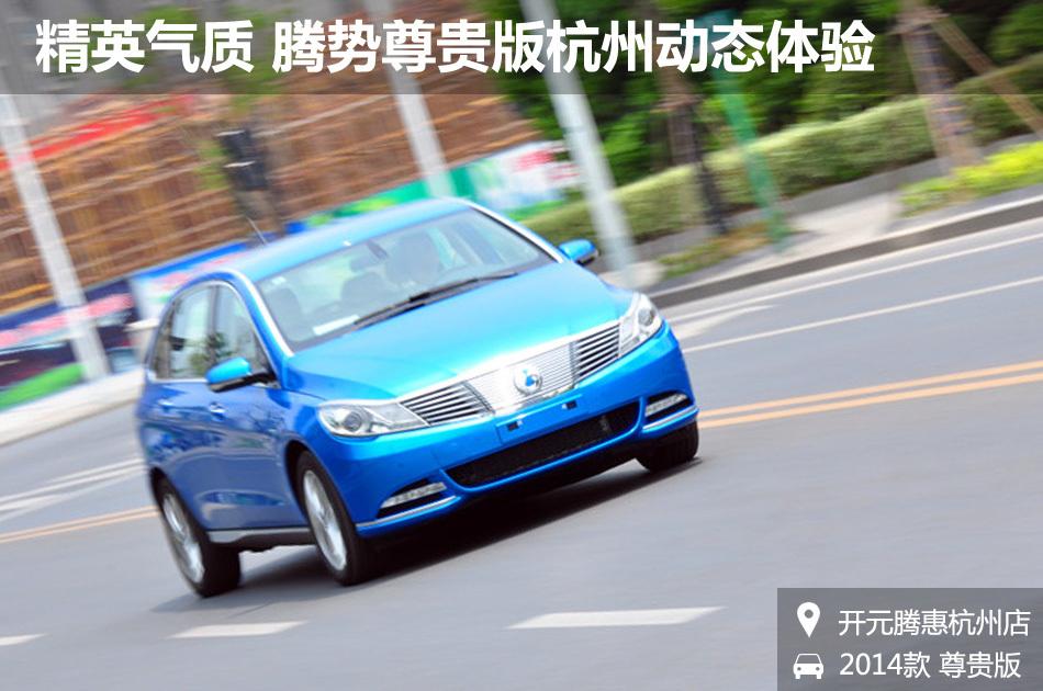 腾势纯电动车杭州动态体验图解高清图片