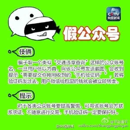 防诈骗集锦.via.央视新闻-防诈骗小贴士图片