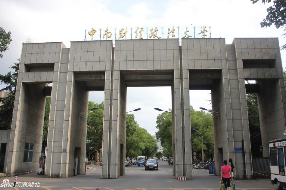 中南财经政法大学是中华人民共和国教育部直属的一所以经济学、法