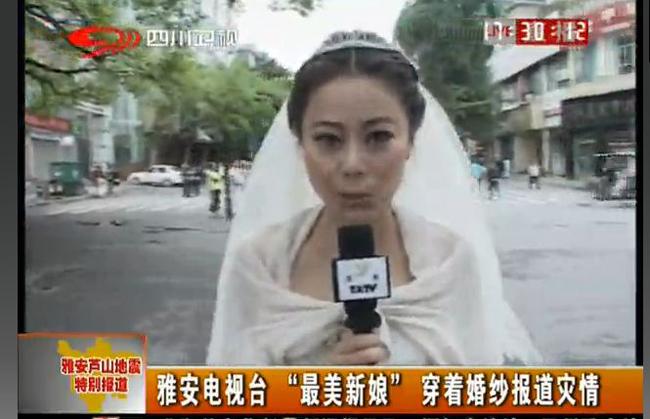 雅安婚纱播报灾情陈莹_雅安女主播陈莹穿婚纱播报灾情 八卦