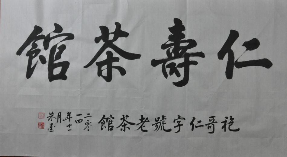 丰盛古镇万元征稿匾额书法评选获奖作品公示