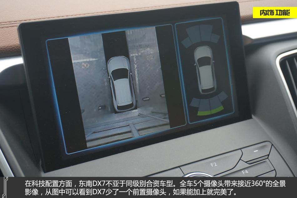 诚意之作 东南汽车DX7试驾体验高清图片