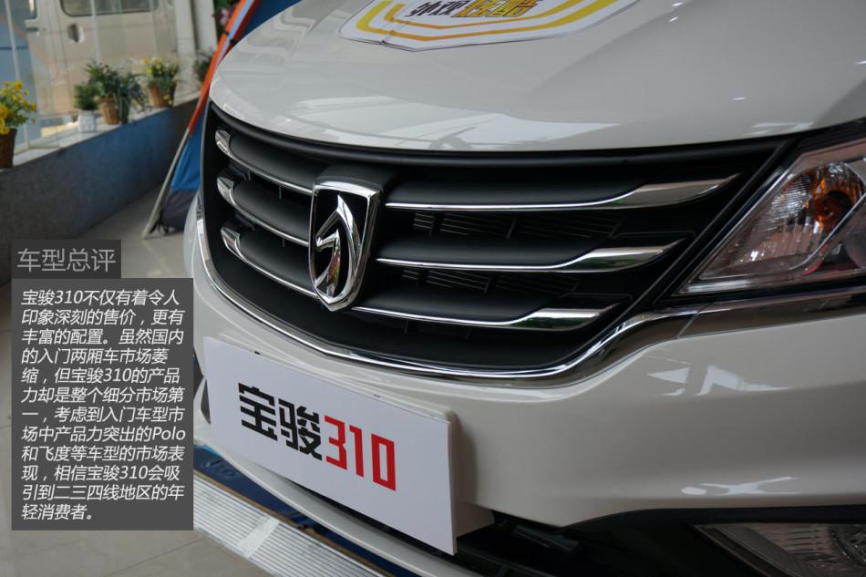 宝骏310是上汽通用五菱自主研发的全新平台轿车.竞品区间将涵盖A高清图片