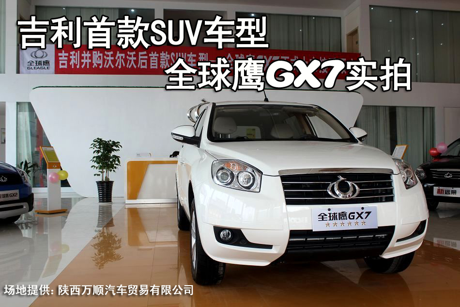 吉利首款SUV车型 全球鹰GX7实拍高清图片