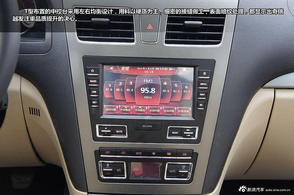 简单实用 新浪汽车试车图解奇瑞旗云5 1.8L手动豪华型高清图片