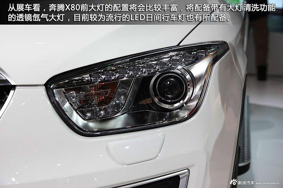 新浪汽车试车图解一汽奔腾X80高清图片
