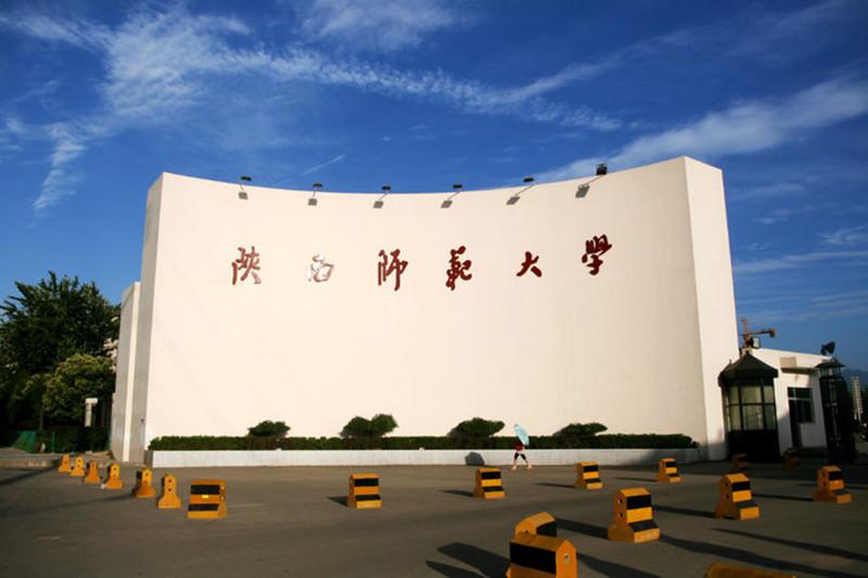 """陕西师范大学是教育部直属、国家"""" 211 工程""""重点建设大学,国家教图片"""