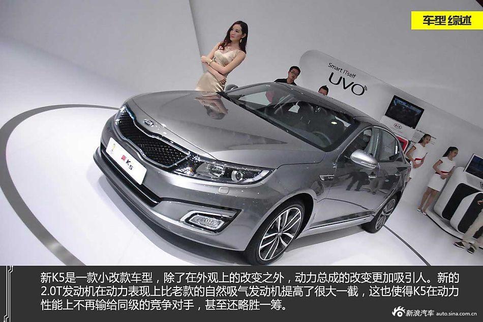 新浪汽车试车图解起亚新K5 2.0T高清图片