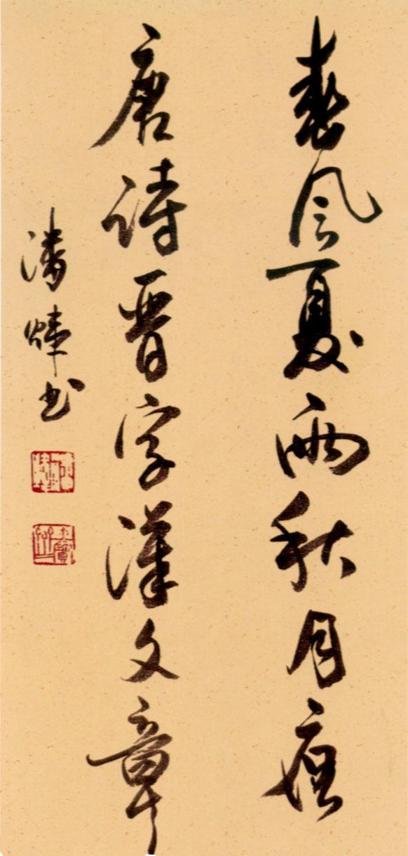 董永故里的风采11字-《行书十一字联》-广东书法第一人康有为