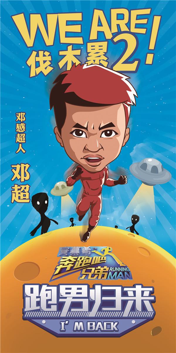 """""""奔跑团""""阵容基本不变,邓超、Angelababy、郑恺、李晨、王祖蓝"""
