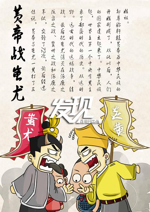 黄帝战蚩尤的故事 传说,黄帝与蚩尤一共打了三年仗,交锋了72次,