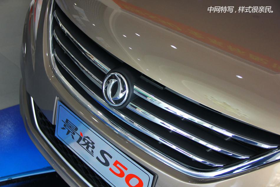 安全第一 新浪沈阳实拍东风景逸S50高清图片