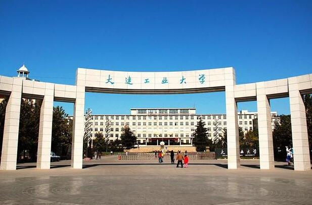 """大连工业大学原名大连轻工业学院,是辽宁省属、""""卓越计划""""、"""""""